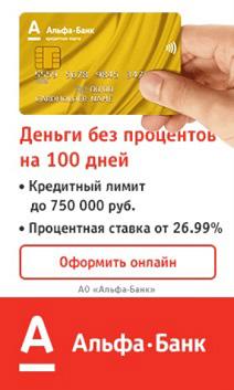 Оформить кредитную карту альфа банка 100 дней без процентов онлайн